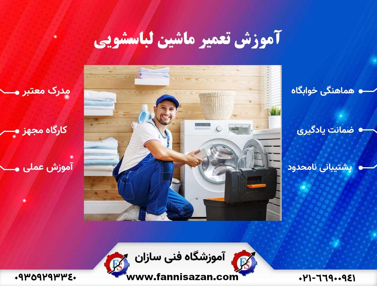 washing-machine-repair-
